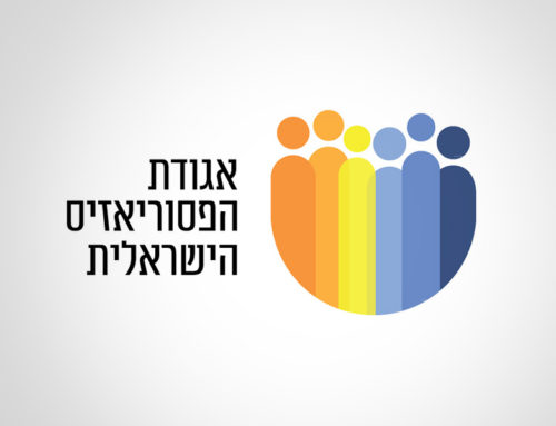 אגודת הפסוריאזיס מתארחת בערוץ 13 ב- 28.8.2018