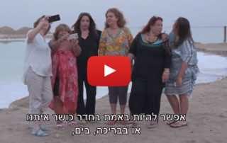 צפו בסרטון שהפיק ארגון נשים לגופן על ההתמודדות הרגשית והניצחון על הפסוריאזיס