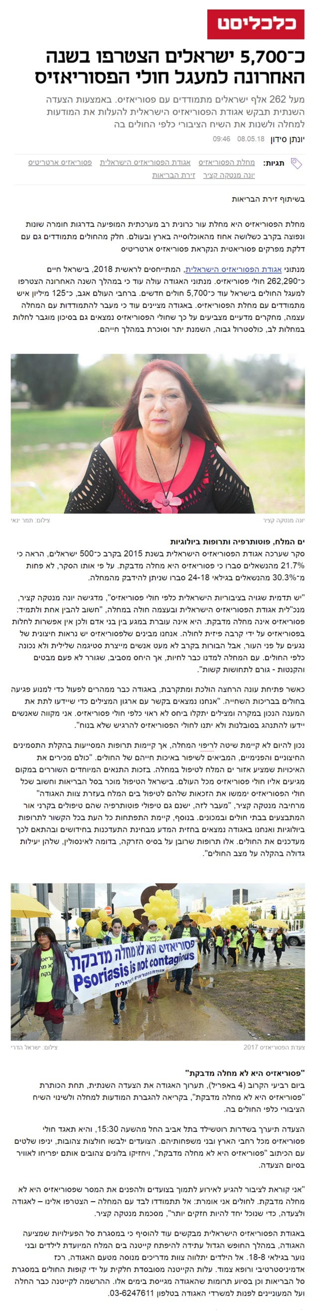 כ־5,700 ישראלים הצטרפו בשנה האחרונה למעגל חולי הפסוריאזיס