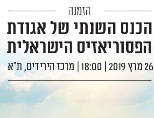 ב-26 למרץ: הכנס השנתי של אגודת הפסוריאזיס