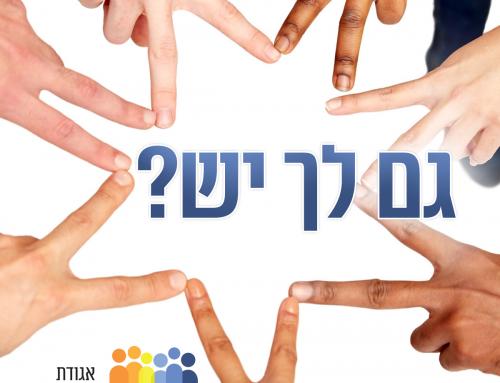 מפגש חברים אגודת הפסוריאזיס-  חיפה 11/12/2018