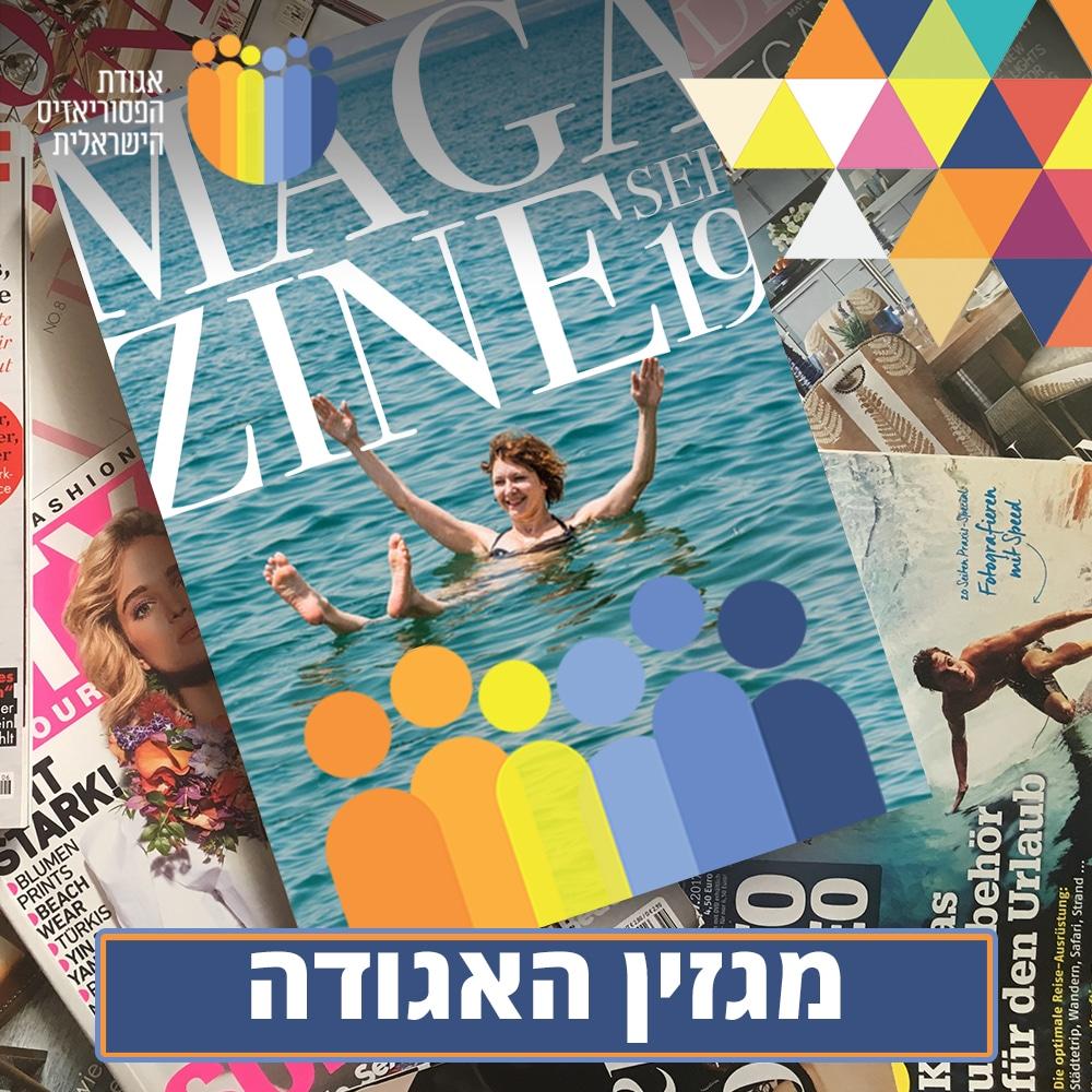 פסוריאזיס המגזין מהדורה ראשונה