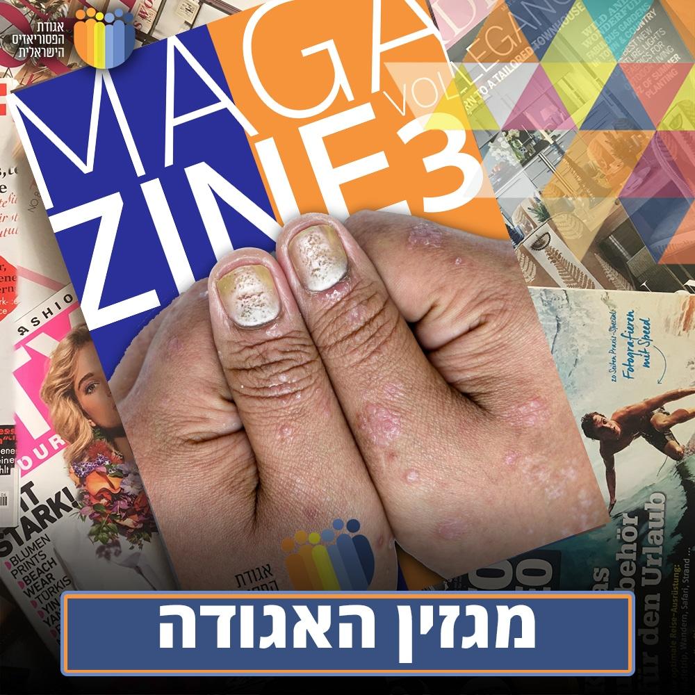 פסוריאזיס המגזין המהדורה השלישית