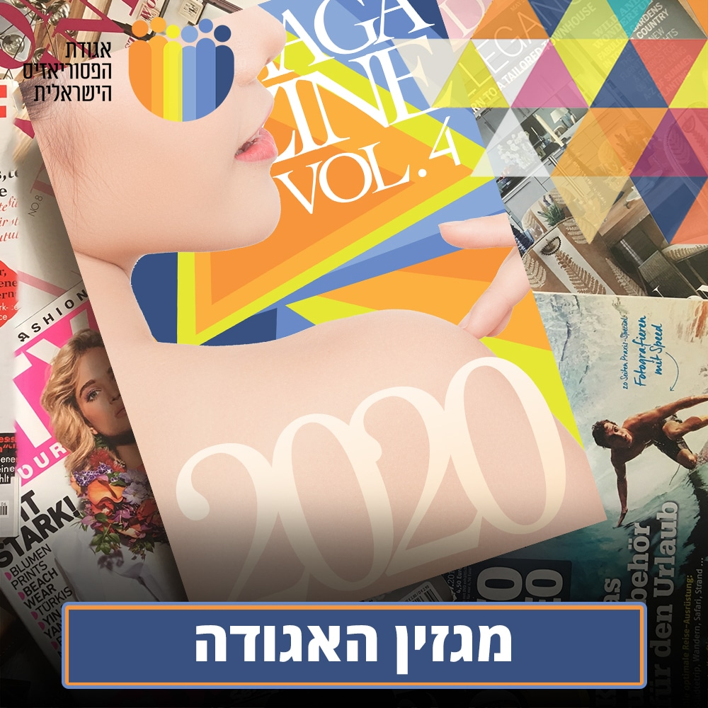 פסוריאזיס המגזין: גליון מספר 4