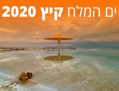 ים המלח 2020