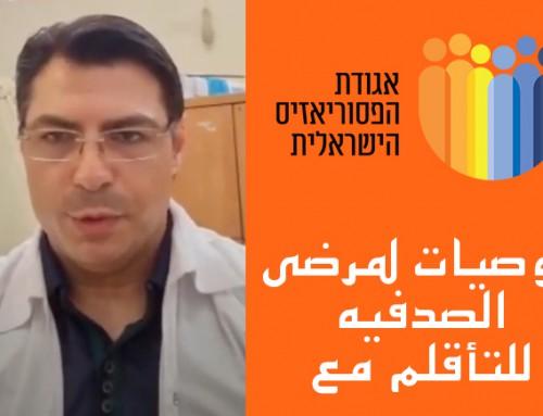 הנחיות עבור חולי פסוריאזיס להתמודדות עם קורונה בערבית