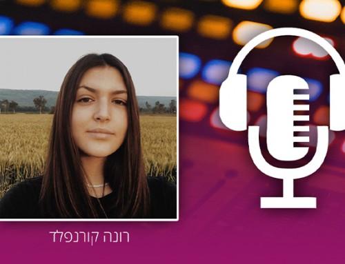 קייטנת ילדי השמש – ראיון ב״רדיו ללא הפסקה״