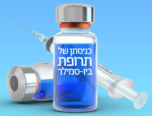 כניסתן של תרופות ביוסמילר